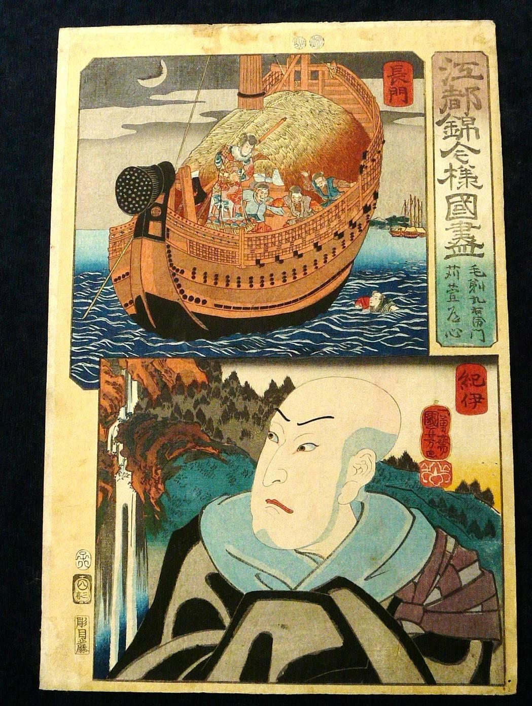UTAGAWA KUNIYOSHI: #P3980 EDO NISHKI IMAYO KUNIDUKUSHI 1852-1853