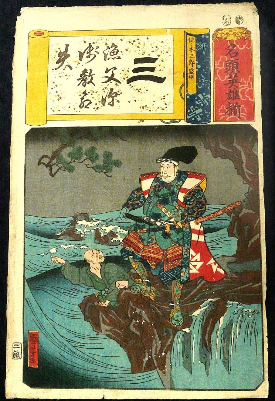 UTAGAWA KUNIYOSHI: #P3981 MEITO EIYU ZORIO, SASAKI SABURO MORITSUNA 1854-1857