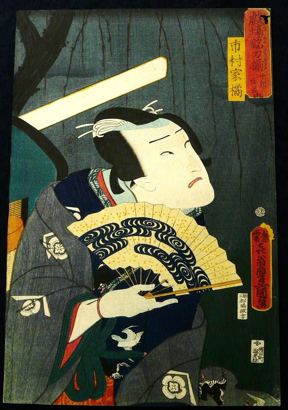 UTAGAWA KUNISADA: #P3985 ACTOR ICHIMURA KAKITSU FROM THE KABUKI MEITO ZORIO DATED 1863