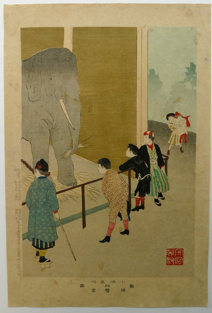 MIYAGAWA SHUNTEI: #P4039 A VISIT TO THE ZOO (CIRCA 1890s)