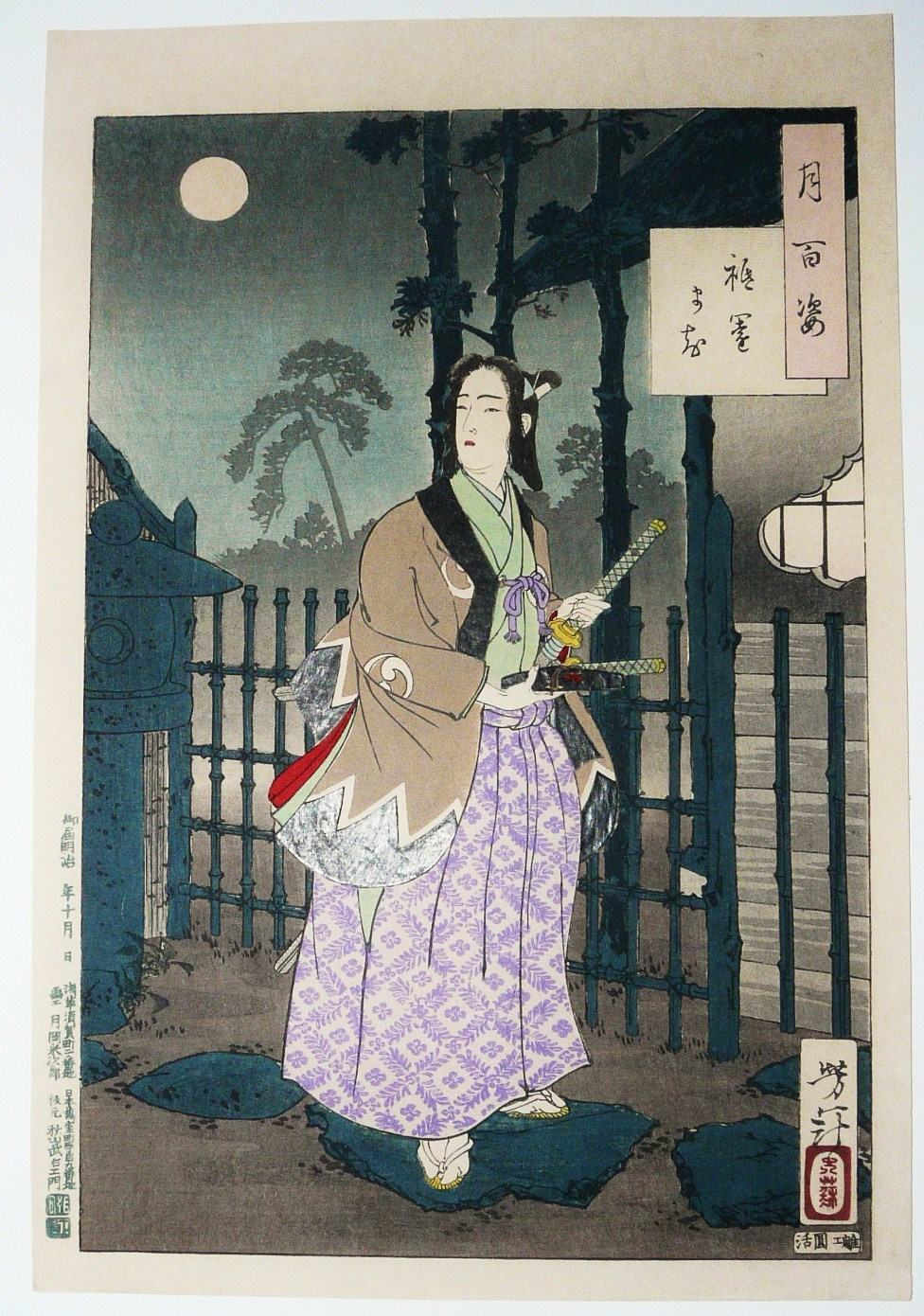 TAISO YOSHITOSHI: #P4040 GION MACHI - THE GION DISTRICT FROM 100 ASPECTS OF THE MOON SERIES