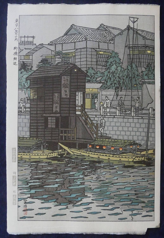 SHIRO KASAMATSU: #P4055 YANAGI BRIDGE
