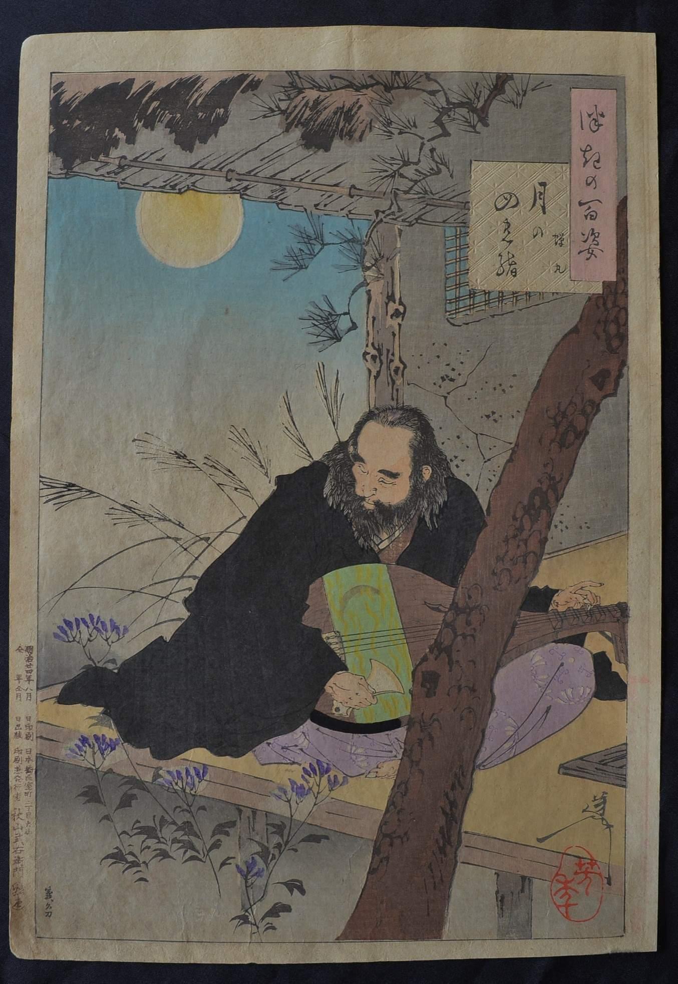 TAISO YOSHITOSHI: #P4087 TSUKI NO YOTSU NO O-SEMIMARU - THE MOONS FOUR STRINGS DATED 1891 FROM 100 ASPECTS OF THE MOON SERIES