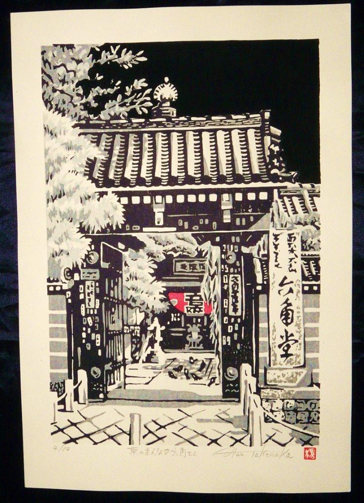 #P4112 ROKKAKU STREET KYOTO By FU TAKENAKA