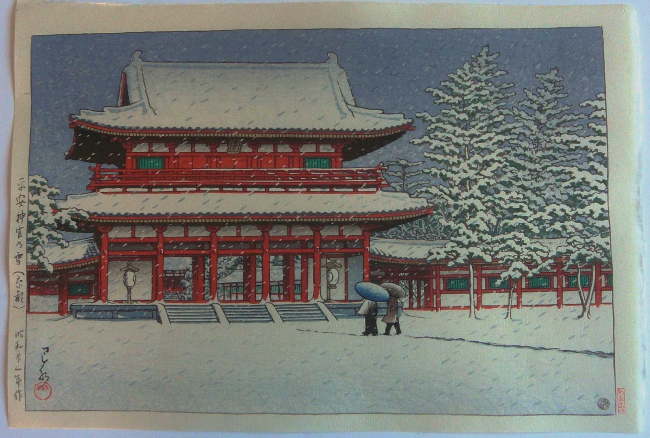 KAWASE HASUI: #P4114 SNOW AT HEIAN SHRINE, KYOTO