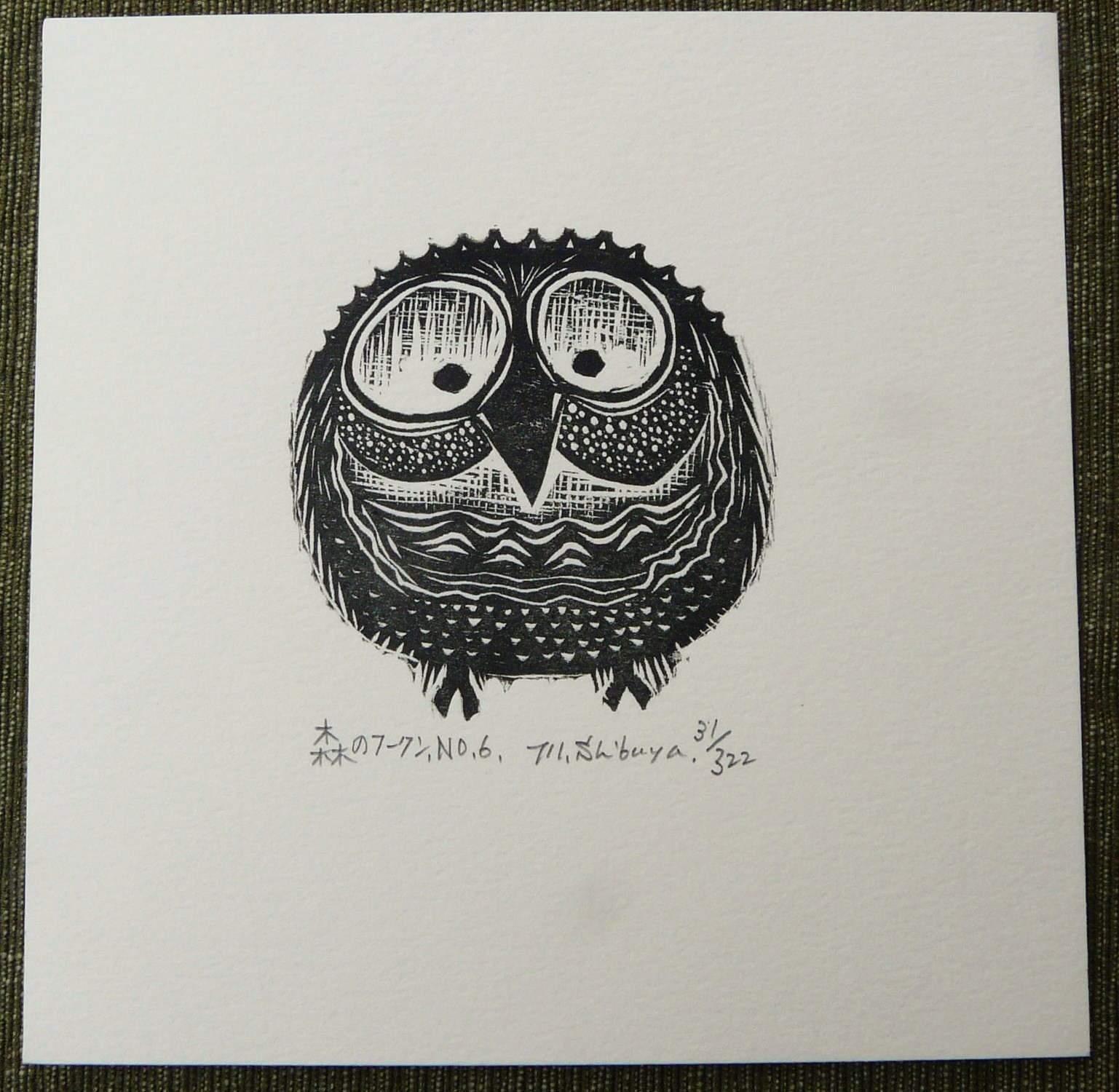 #P4279 FOREST OWL By MASAKI SHIBUYA
