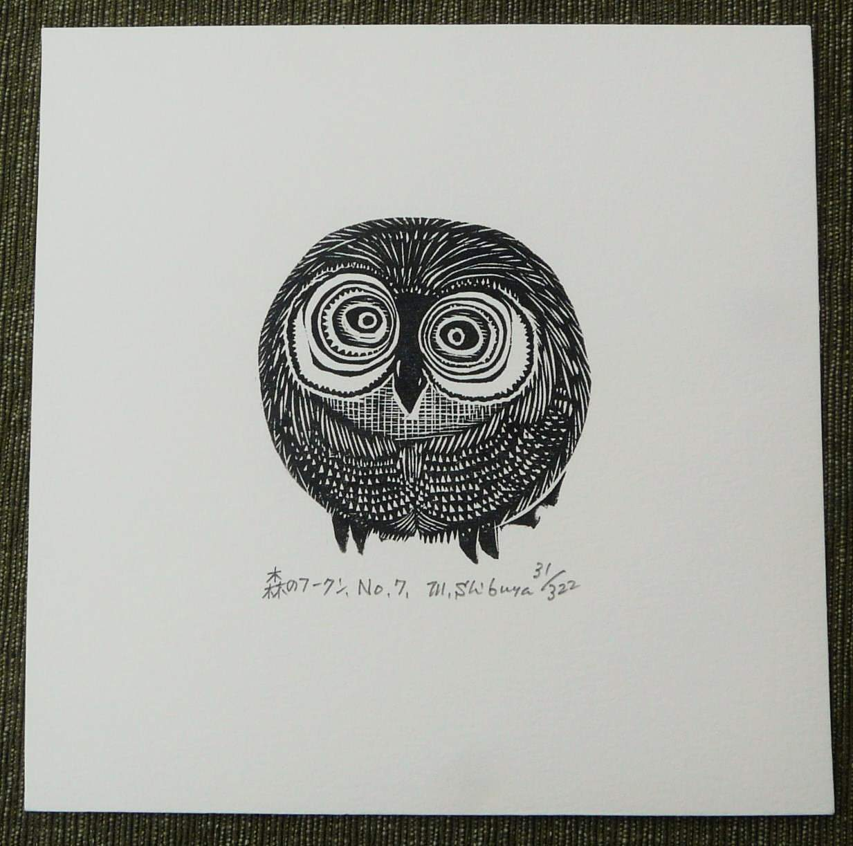 #P4280 FOREST OWL By MASAKI SHIBUYA
