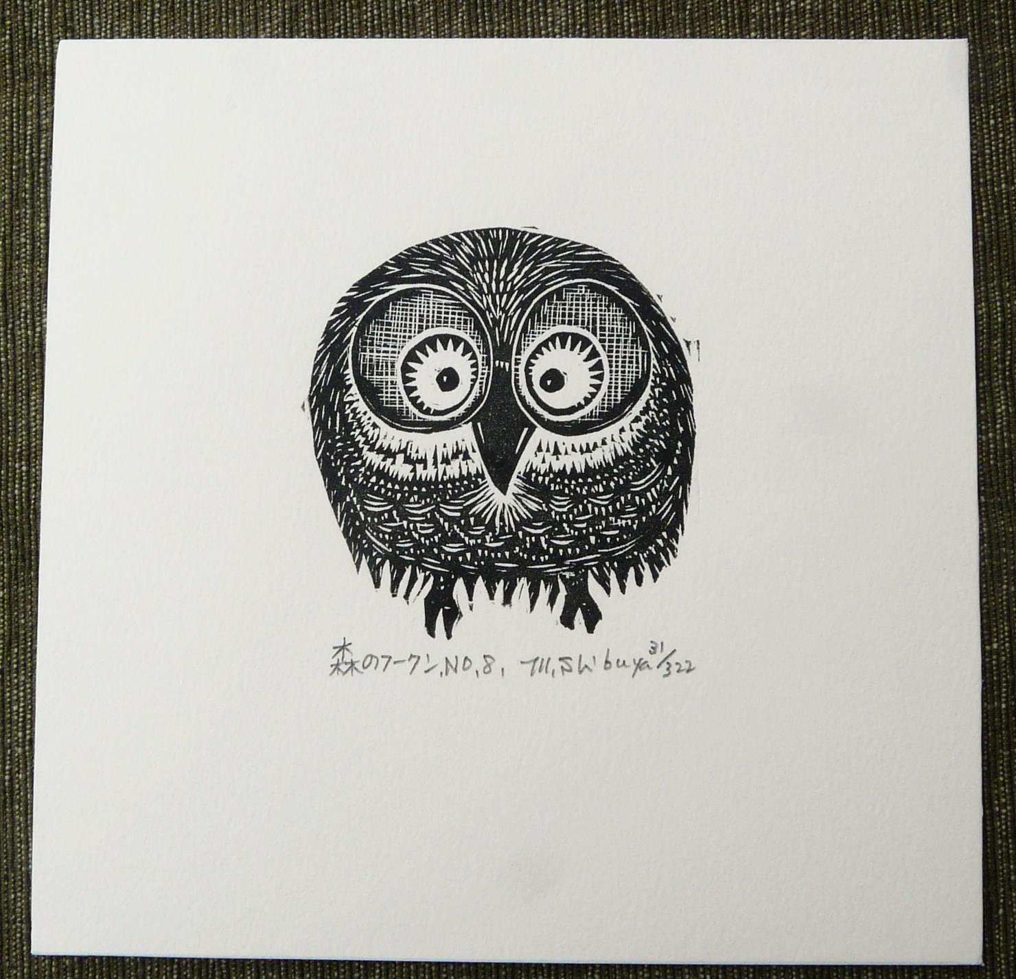 #P4281 FOREST OWL By MASAKI SHIBUYA