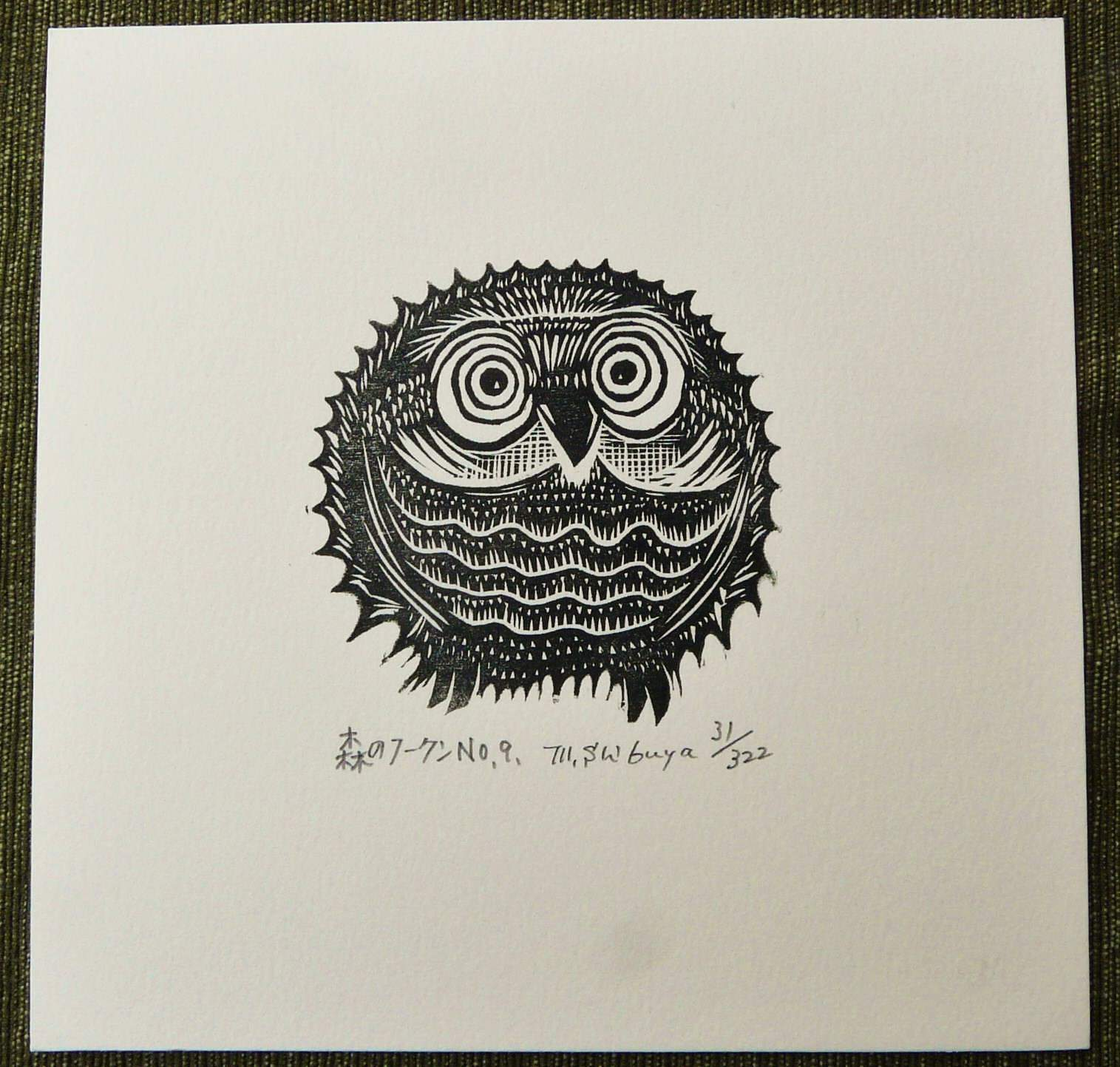 #P4282 FOREST OWL By MASAKI SHIBUYA