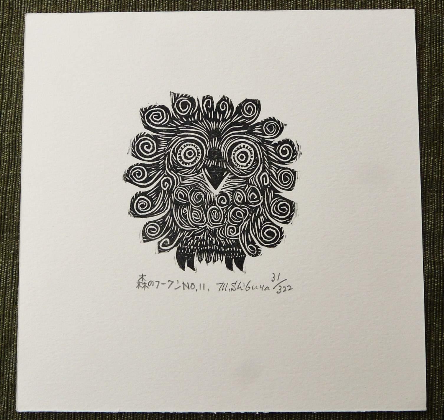#P4284 FOREST OWL By MASAKI SHIBUYA