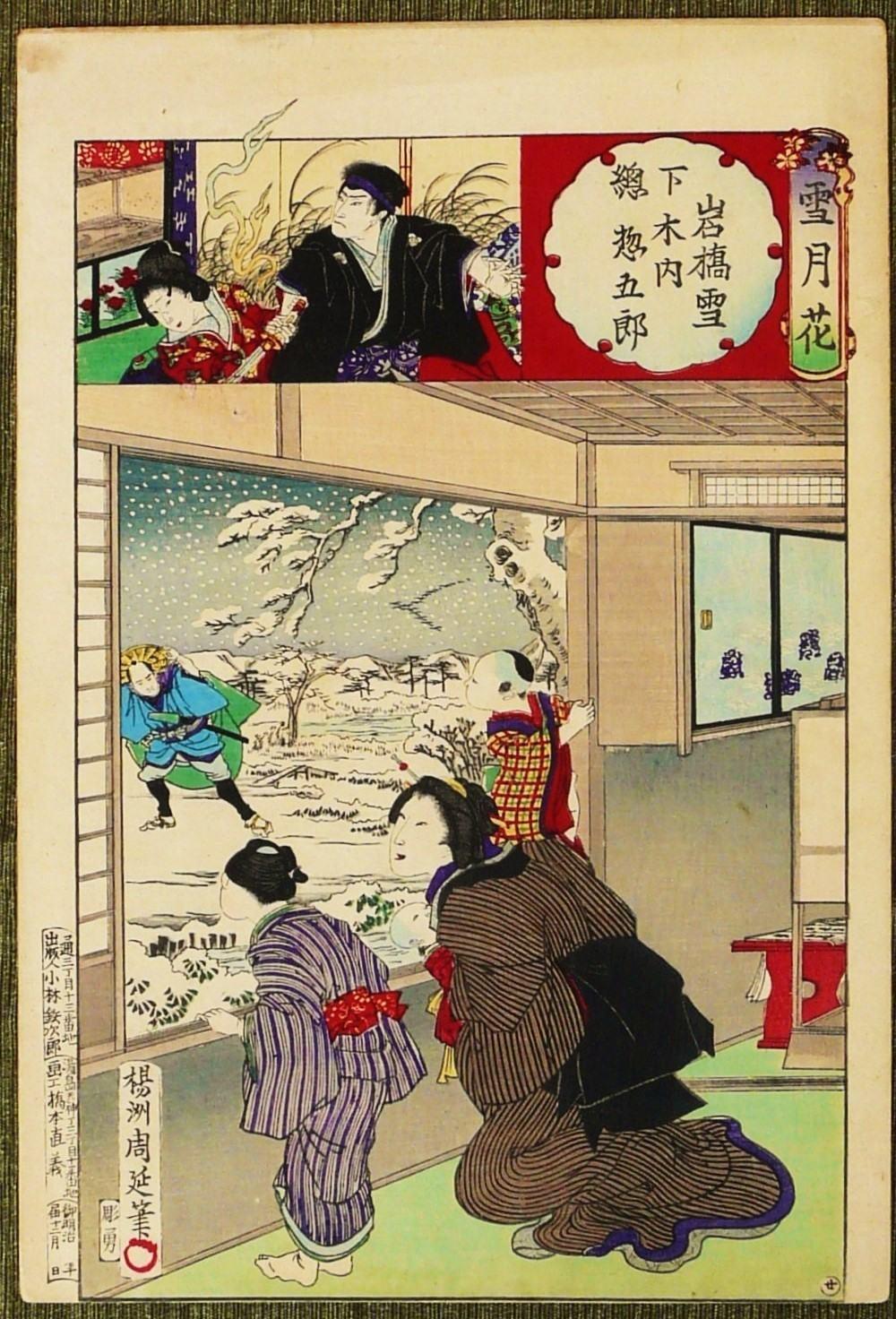 HASHIMOTO CHIKANOBU: #P4324 SHIMOUSA, SNOW AT IWAHASHI (1884-1886)
