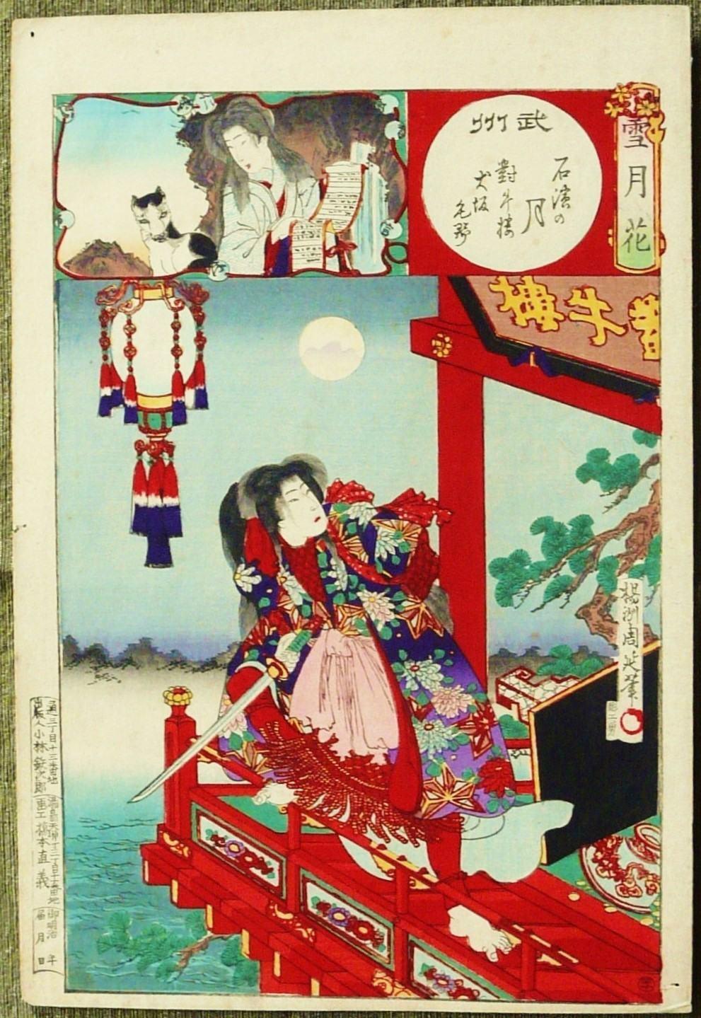 HASHIMOTO CHIKANOBU: #P4326 BUSHU, MOON AT ISHIHAMA (1884-1886)