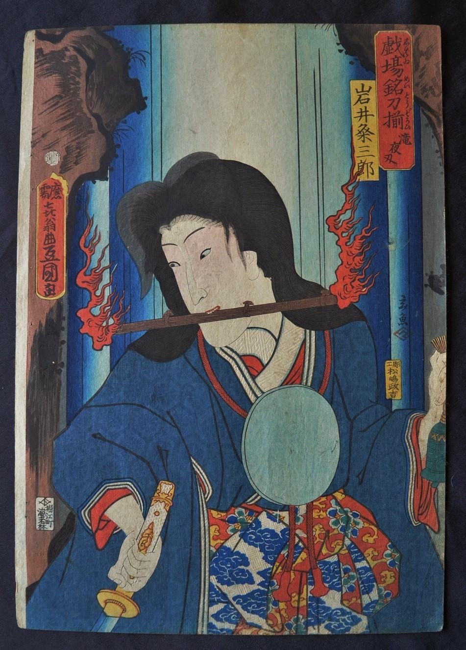 UTAGAWA KUNISADA: #P4395 WOMAN WARRIOR DATED 1853