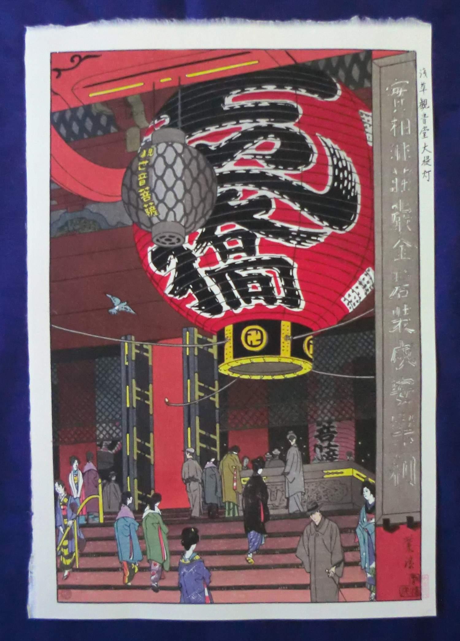 SHIRO KASAMATSU: #P4489 LARGE LANTERN AT ASAKUSA TEMPLE