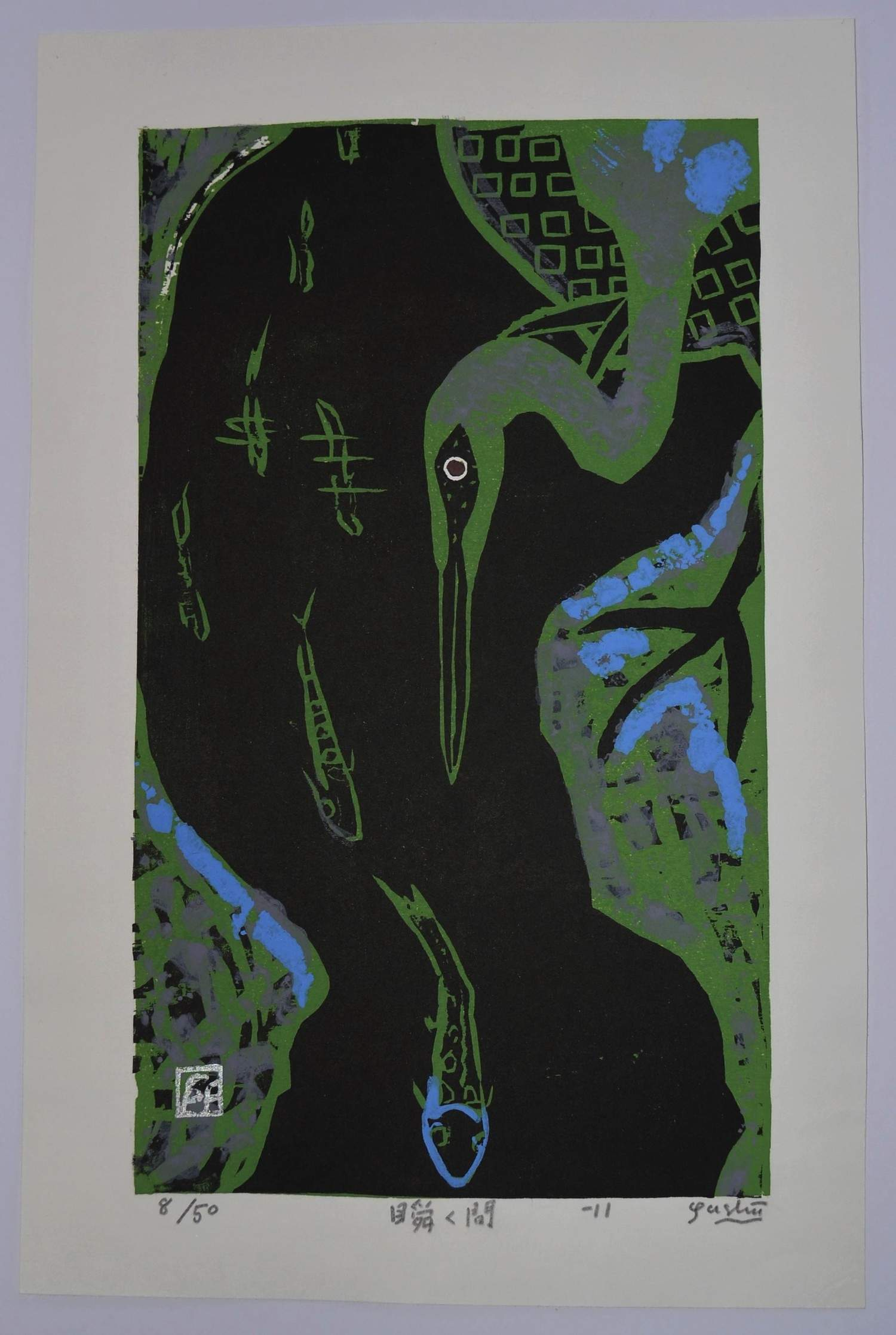Gashu Fukami: Pond