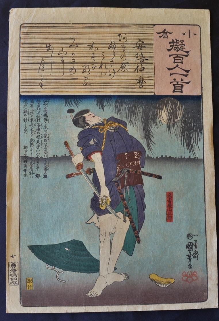 UTAGAWA KUNIYOSHI: #P4752 SCENE FROM 100 POETS IN THE THE OGURA SERIES 1845/1846
