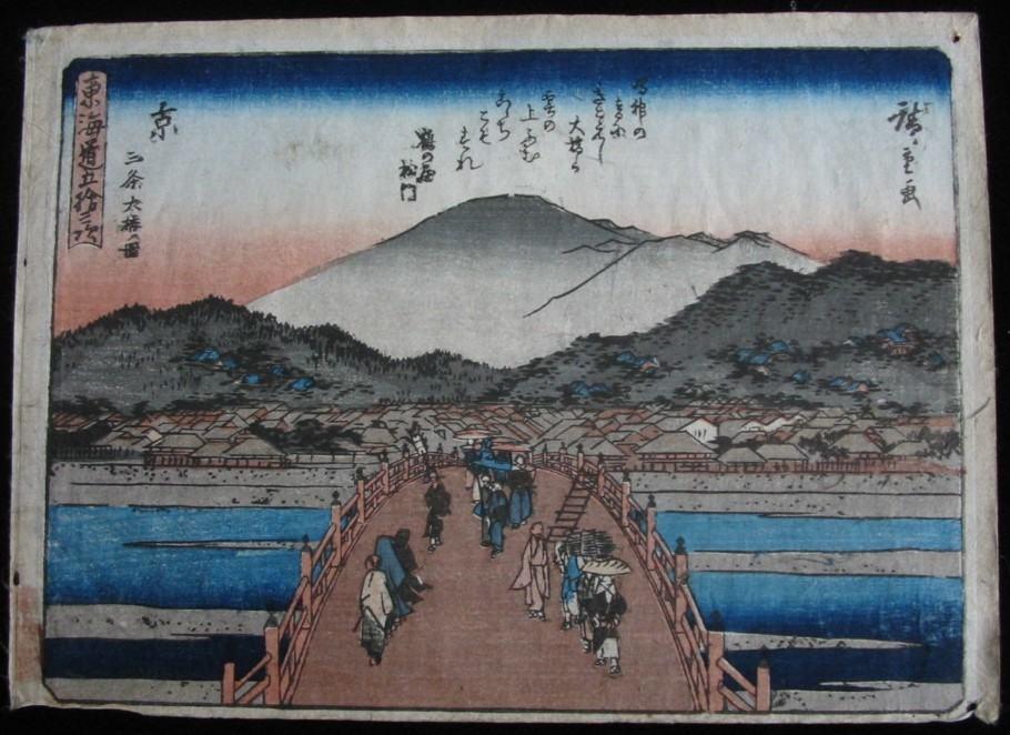 Ando Hiroshige: #P785 STATION 55 KYOTO SANJO-OHASHI
