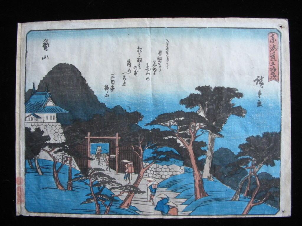 Ando Hiroshige: #P787 STATION 47 KAMEYAMAYA