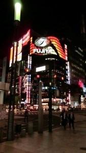 Sukiyabashi Corner Ginza
