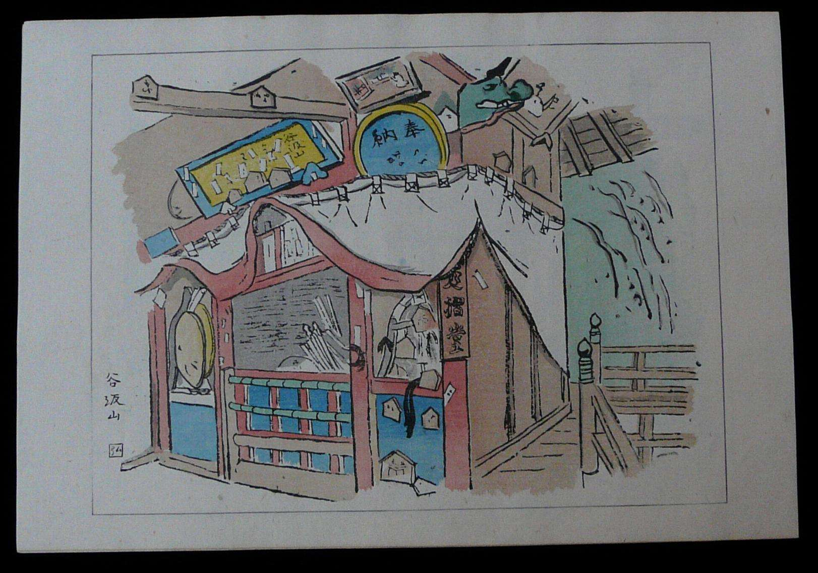 HIROMITSU NAKAZAWA: #P2929 ORIGINAL FIRST EDITION JAPANESE WOODBLOCK PRINT