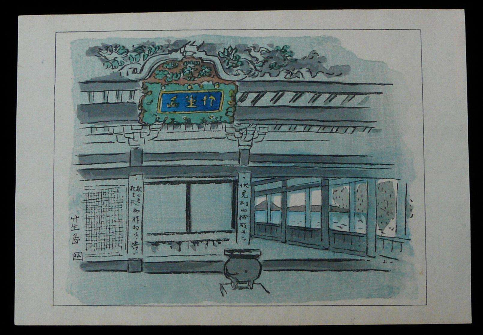 HIROMITSU NAKAZAWA: #P2932 ORIGINAL FIRST EDITION JAPANESE WOODBLOCK PRINT