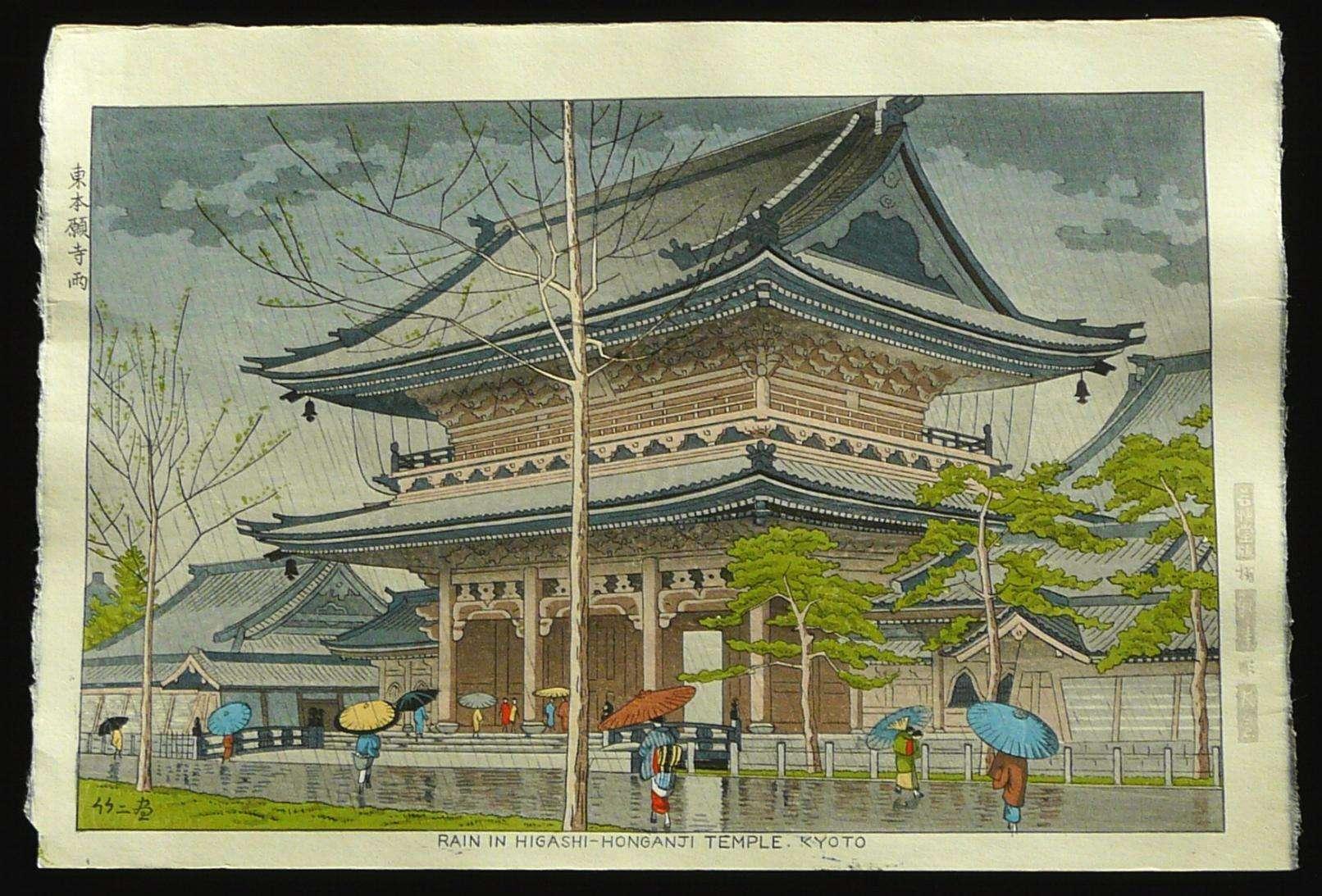 Takeji Asano: #P3781A RAIN IN HIGASHI - HONGANJI TEMPLE, KYOTO