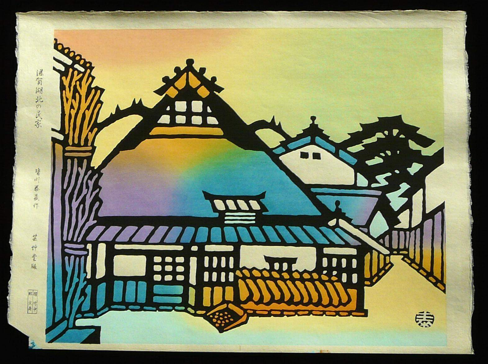 TAIZO MINAGAWA: #P3231 TRADITIONAL HOUSE IN SHIGA PROVINCE