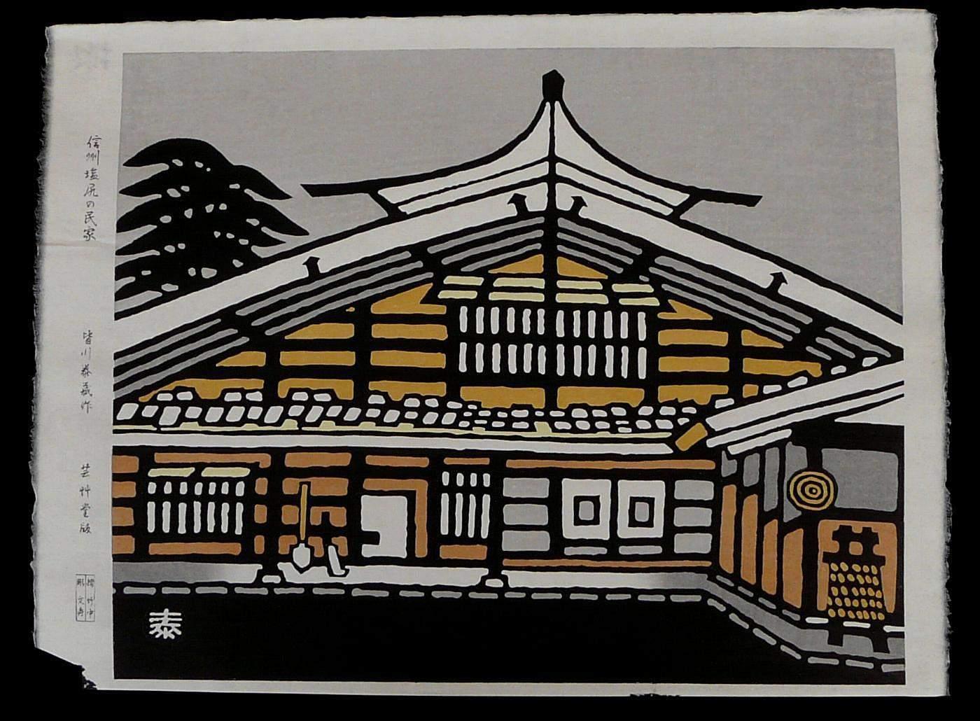 TAIZO MINAGAWA: #P3234 GOKOKUJI TEMPLE IN SHIMABARA
