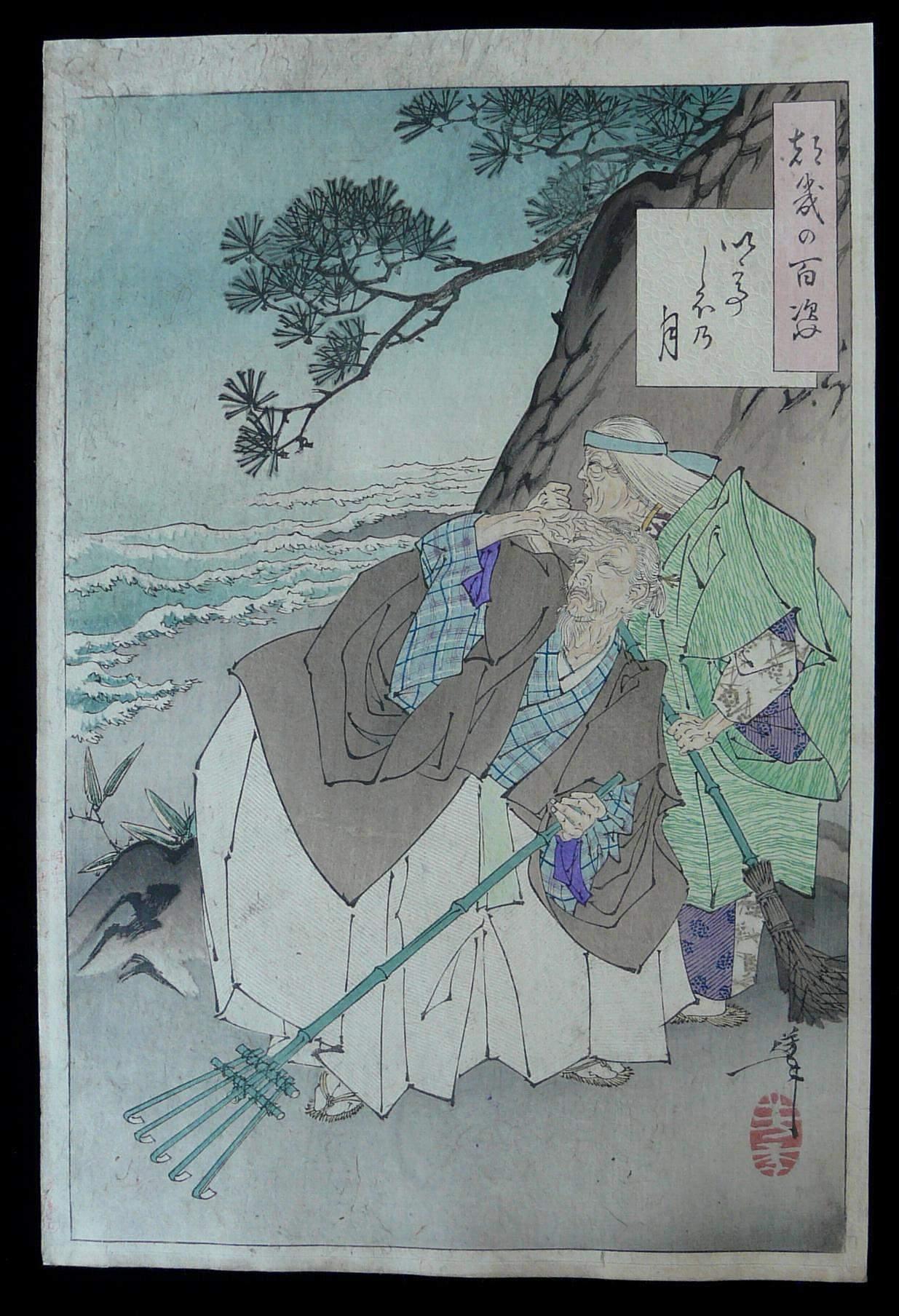 TAISO YOSHITOSHI: #P3336 IDECHIO NO TSUKI - THE MOON AT HIGH TIDE FROM 100 ASPECTS OF THE MOON SERIES