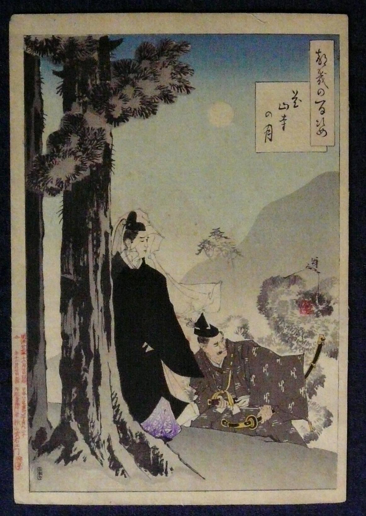 TAISO YOSHITOSHI: #P3393 KAZANJI NO TSUKI - THE KANZAN TEMPLE MOON FROM 100 ASPECTS OF THE MOON SERIES