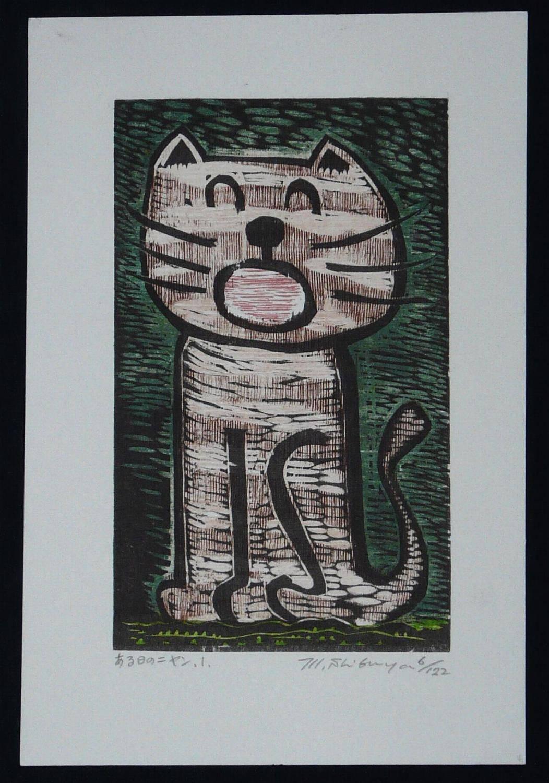 #P3501 MORNING CAT By MASAKI SHIBUYA