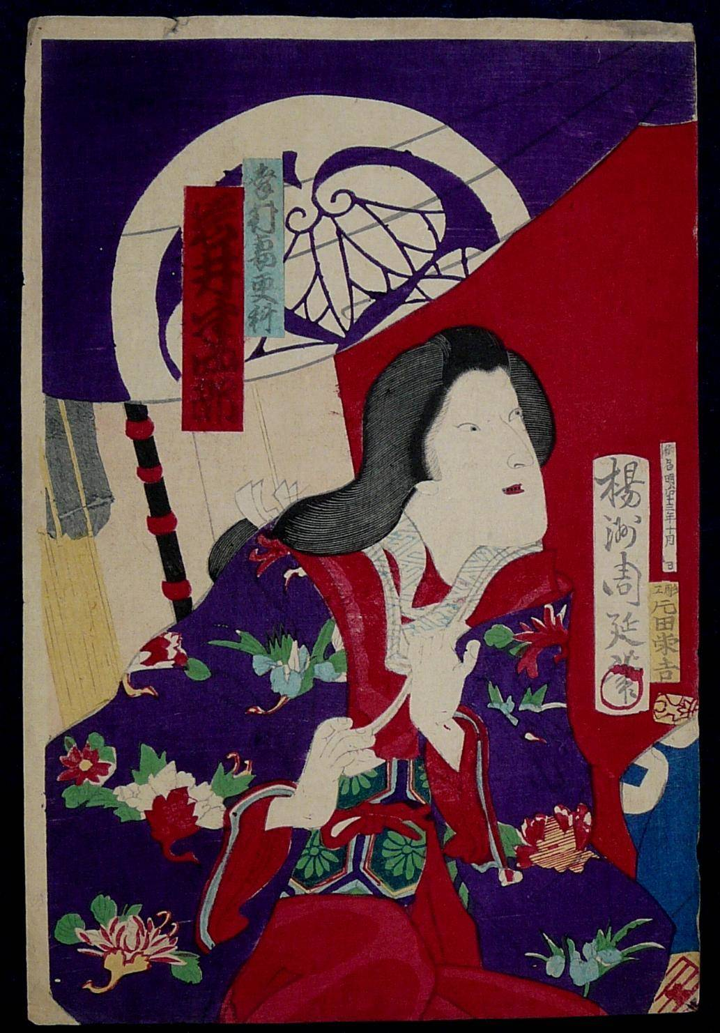 Morikawa Chikashige: #P3573 A GEISHA SCENE FROM THE 1970s