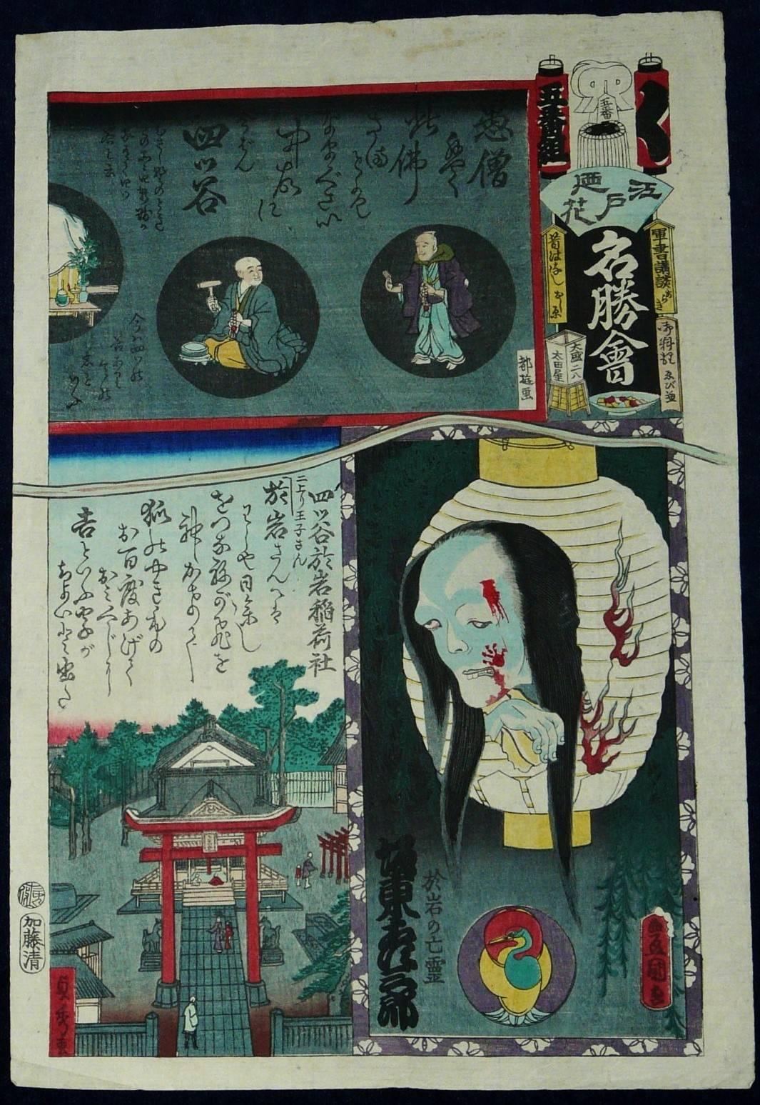 UTAGAWA KUNISADA: #P3654 GHOST OF OIWA IN YOTSUYA DATED 1863