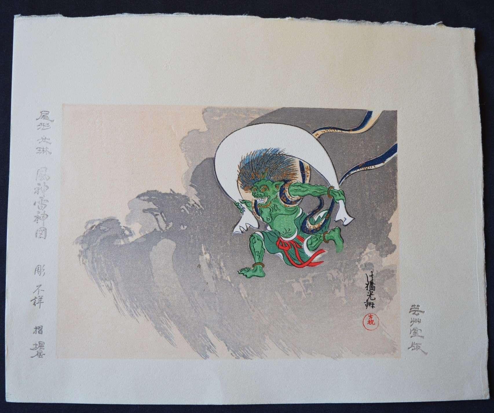 Ogata Korin: #P4347 GOD OF WIND