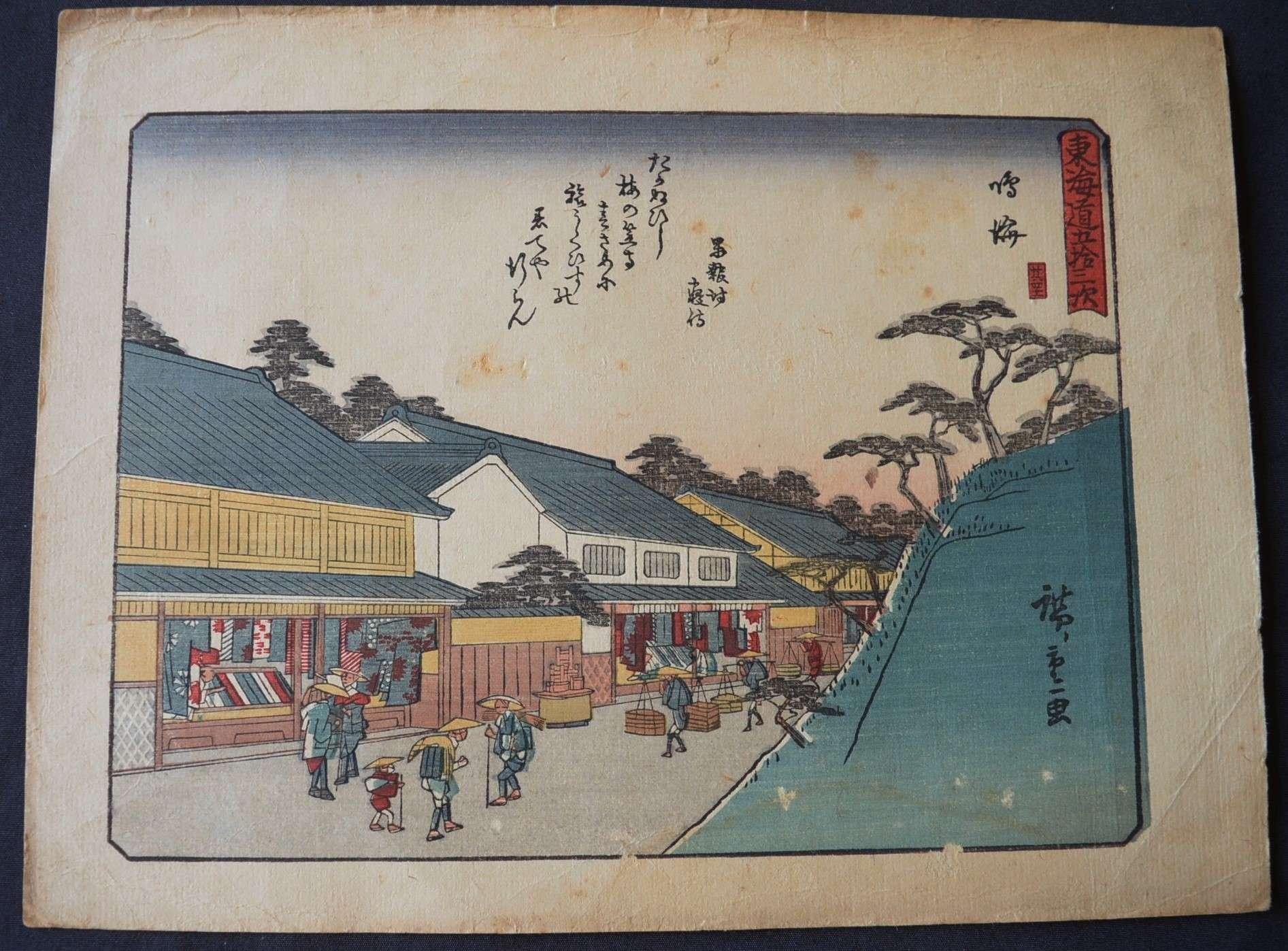 ANDO HIROSHIGE: #P3854 NARUMA - STATION 41