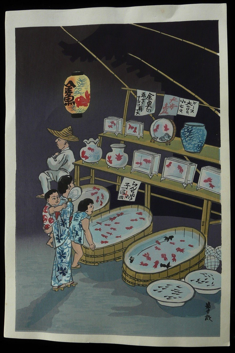 TOMIKICHIRO TOKURIKI: #P2358 KOI, GOLD FISH, NIGHT STALL