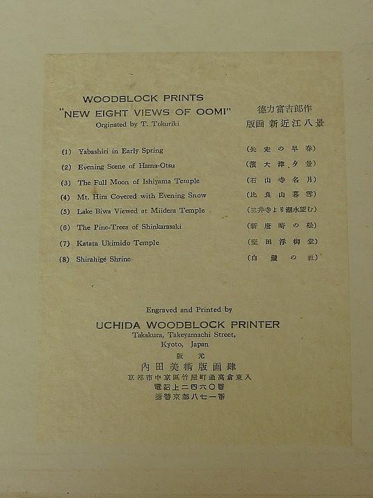 TOMIKICHIRO TOKURIKI: COMPLETE SET OF THE NEW EIGHT VIEWS OF OOMI Circa 1950