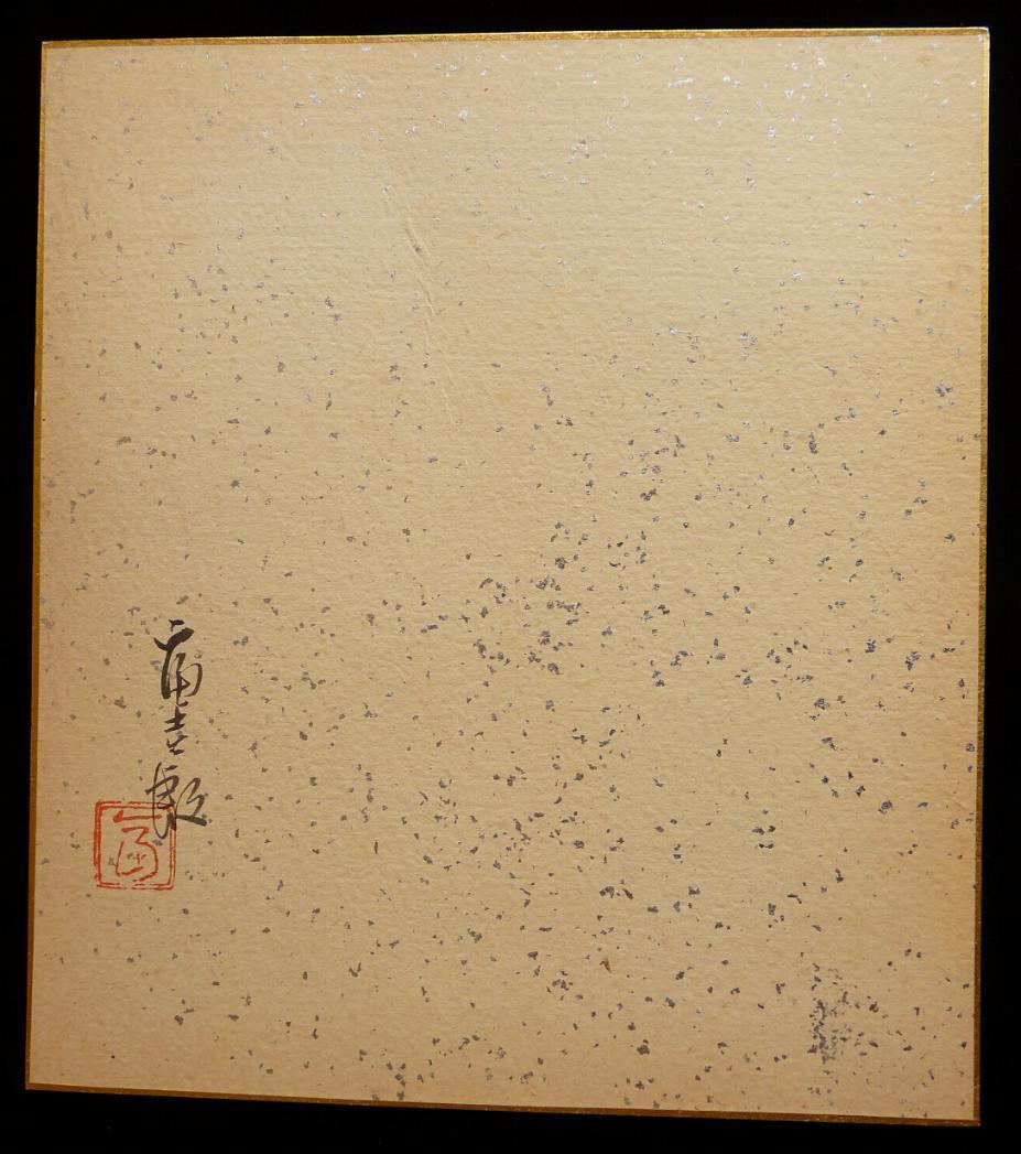 TOMIKICHIRO TOKURIKI: Artist's signature
