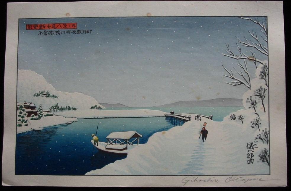 GIHACHIRO OKUYAMA: #P1793 SNOW IN WAKURA