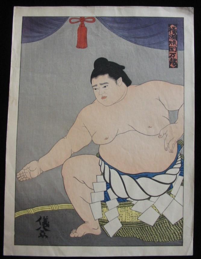 #P1877 CHAMPION SUMO WRESTLER TERUKUNI MANZO