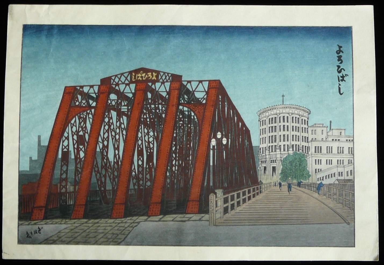 GIHACHIRO OKUYAMA: #P1878 YORIO BRIDGE