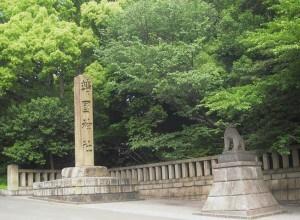 Entrance to Yasakuni Shrine